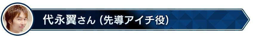 代永翼さん(先導アイチ役)