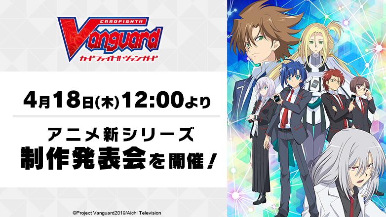 カードファイト!! ヴァンガード2019 新シリーズ制作発表会 4月18日(木)開催!