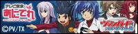 第2期 TVアニメ「カードファイト!! ヴァンガード アジアサーキット編」
