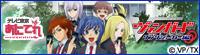 第3期 TVアニメ「カードファイト!! ヴァンガード リンクジョーカー編」