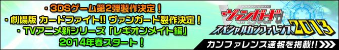 カードファイト!! ヴァンガード スペシャルカンファレンス速報