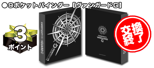 9ポケットバインダー【ヴァンガードG】