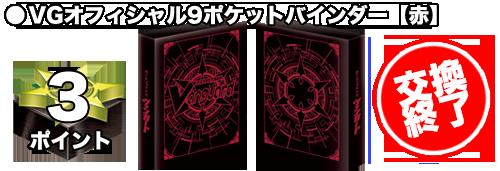 VGオフィシャル9ポケットバインダー【赤】