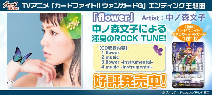 アニメ新ED 中ノ森文子『flower』