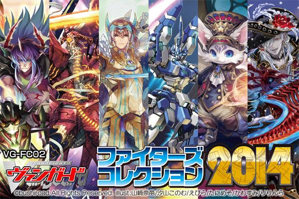 【FC02】「ファイターズコレクション2014」
