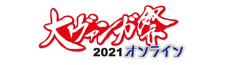 大ヴァンガ祭2021 オンライン