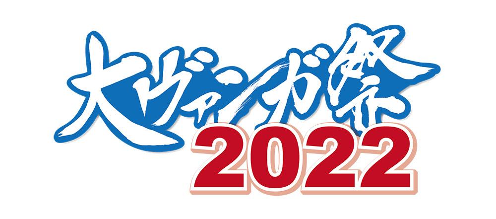 大ヴァンガ祭2022
