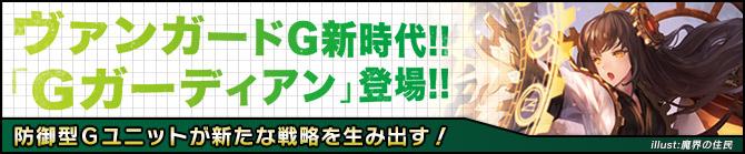 ヴァンガードG新時代!!「Gガーディアン」登場!!