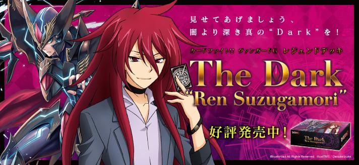 """レジェンドデッキ「The Dark """"Ren Suzugamori""""」"""