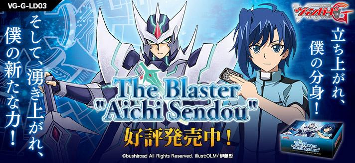 """レジェンドデッキ 「The Blaster """"Aichi Sendou""""」"""
