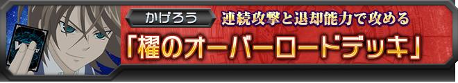 【ヴァンガ塾】櫂のオーバーロードデッキ
