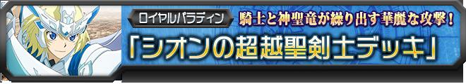 【ヴァンガ塾】シオンの超越聖剣士デッキ