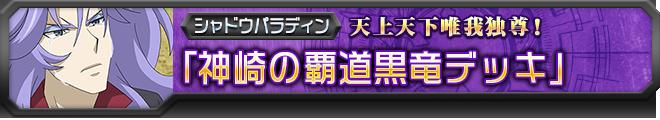 【ヴァンガ塾】神崎の覇道黒竜デッキ