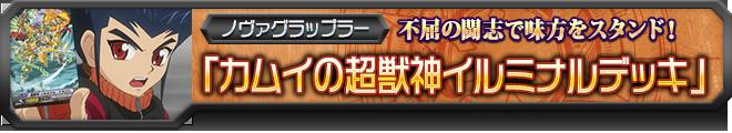 【ヴァンガ塾】カムイの超獣神イルミナルデッキ