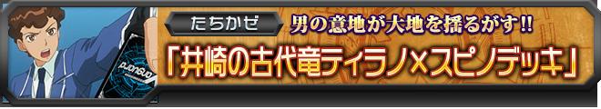 【ヴァンガ塾】井崎の古代竜ティラノ×スピノデッキ