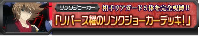 【ヴァンガ塾】リバース櫂のリンクジョーカーデッキ!