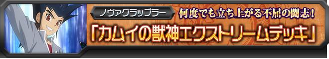 【ヴァンガ塾】カムイの獣神エクストリームデッキ