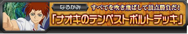 【ヴァンガ塾】ナオキのテンペストボルトデッキ