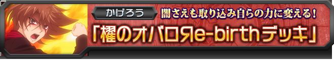 【ヴァンガ塾】櫂のオバロЯe-birthデッキ