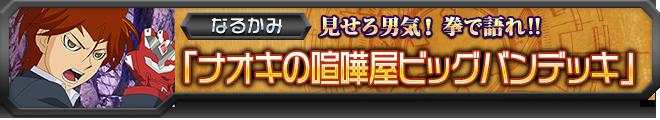 【ヴァンガ塾】ナオキの喧嘩屋ビッグバンデッキ