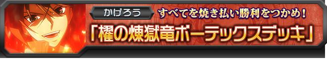 【ヴァンガ塾】櫂の煉獄竜ボーテックスデッキ
