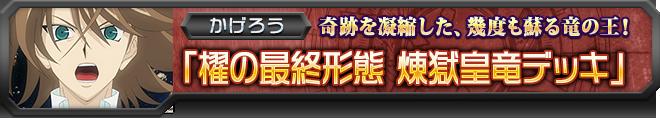 【ヴァンガ塾】櫂の最終形態 煉獄皇竜デッキ