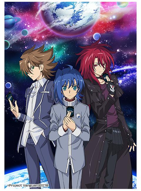 2018年5月5日(土)より、TVアニメ新シリーズ「カードファイト!! ヴァンガード」が好評放送中!