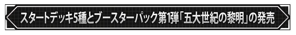 スタートデッキ5種とブースターパック第1弾「五大世紀の黎明」の発売