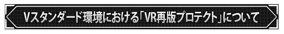 Vスタンダード環境における「VR再版プロテクト」について