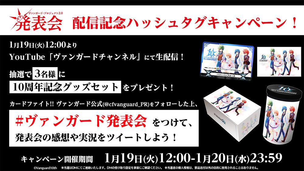 「ヴァンガード・プロジェクト2.0発表会」配信記念ハッシュタグキャンペーン