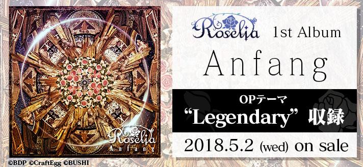 「カードファイト!! ヴァンガード」OPテーマ収録のRoselia 1stアルバム「Anfang」5月2日(水)発売!