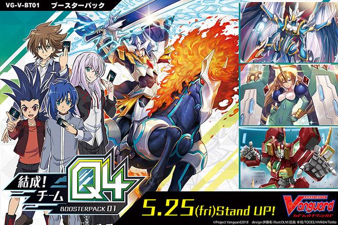 【ヴァンガード】ブースターパック第1弾 「結成!チームQ4」発売