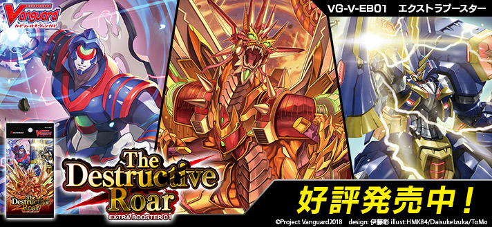 エクストラブースター第1弾 「The Destructive Roar」