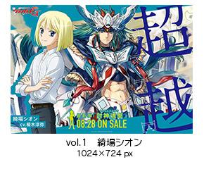 vol.1 綺場シオン
