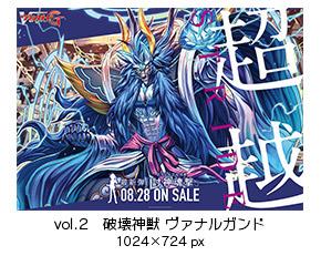vol.2 破壊神獣 ヴァナルガンド