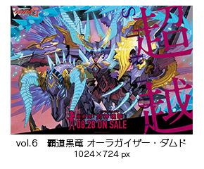 vol.6 覇道黒竜 オーラガイザー・ダムド