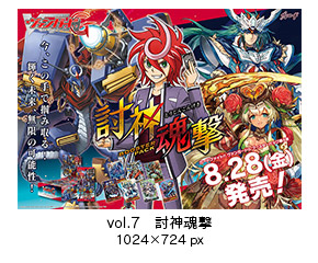 vol.7 討神魂撃