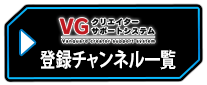 VGクリエイターサポートシステム登録チャンネル一覧