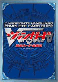 カードファイト!! ヴァンガード カード全集Ⅱ