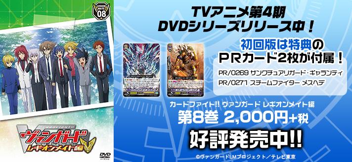 TVアニメ第4期DVDシリーズリリース中!