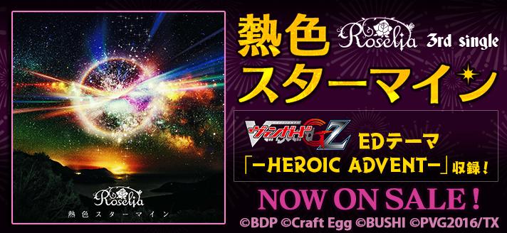 「カードファイト!! ヴァンガードG Z」EDテーマ収録のRoselia 3rd single 「熱色スターマイン」好評発売中!
