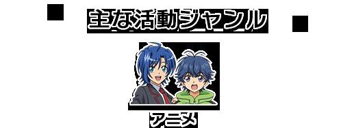 【ジャンル】アニメ
