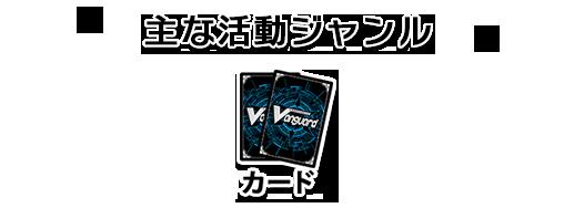 【ジャンル】カード