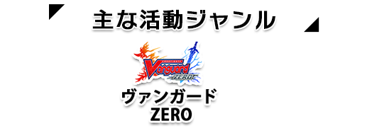 【ジャンル】ヴァンガード ZERO