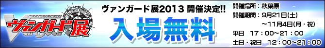 ヴァンガード展2013