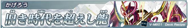 「相剋のPSYクオリア」デッキ02