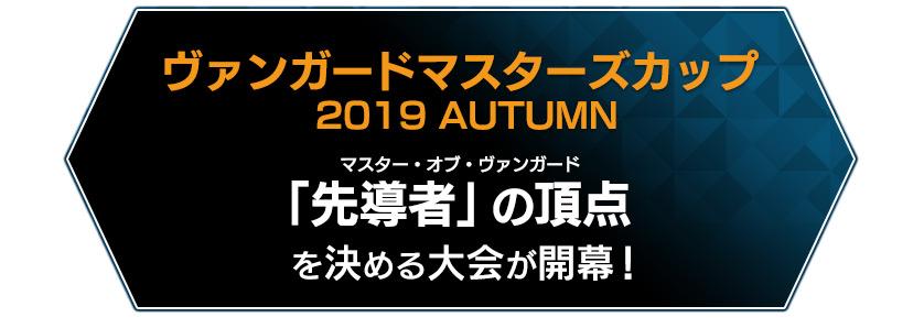 「ヴァンガードマスターズカップ 2019 AUTUMN」「先導者」の頂点(マスター・オブ・ヴァンガード)を決める大会が開幕!