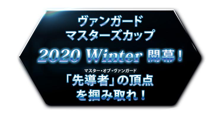 「ヴァンガードマスターズカップ 2020 Winter」開幕!「先導者」の頂点(マスター・オブ・ヴァンガード)を掴み取れ!