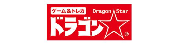 ドラゴンスター様 ロゴ