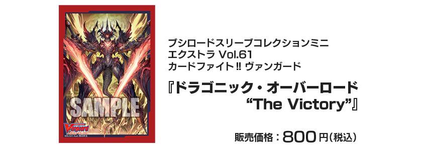 """ブシロードスリーブコレクションミニ エクストラ Vol.61「ドラゴニック・オーバーロード""""The Victory""""」"""